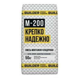 Строительные смеси и сыпучие материалы - Смесь монтажно-кладочная BUILDER М-200 50 кг , 0