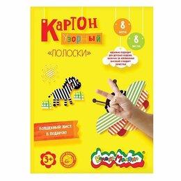 Эмали - Картон с рисунком  А4  8л/8цв  Каляка-Маляка  Полоски, в папке (50), 0
