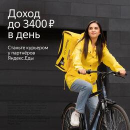 Курьеры - Курьер / Доставщик к партнёру сервиса Яндекс.Еда, 0