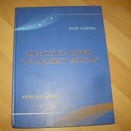 Прочее - Книга Фазу Алиева Звезды на небе охраняют землю., 0
