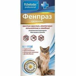 Косметика и гигиенические средства - Фенпраз суспензия для кошек и котят 5мл. (1мл на 2 кг), 0