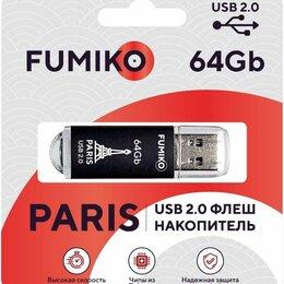 Экшн-камеры - FLASH DRIVE FUMIKO PARIS USB 2.0 64GB BLACK, 0