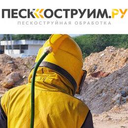 Архитектура, строительство и ремонт - Пескоструйная обработка, 0