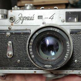 Пленочные фотоаппараты - фотокамера Зоркий 4,рабочая, 0