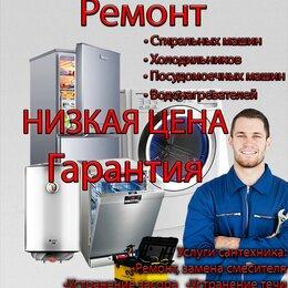 Ремонт и монтаж товаров - Ремонт стиральных машин, холодильников, посудомойки, 0