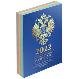 Постеры и календари - Календарь настольный перекидной, 160л, блок офсетный 4 краски, (полноцветный)..., 0