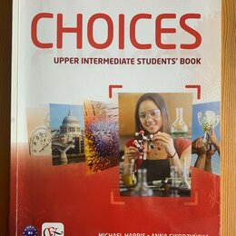 Обучающие материалы и авторские методики - Choices upper intermediate , 0