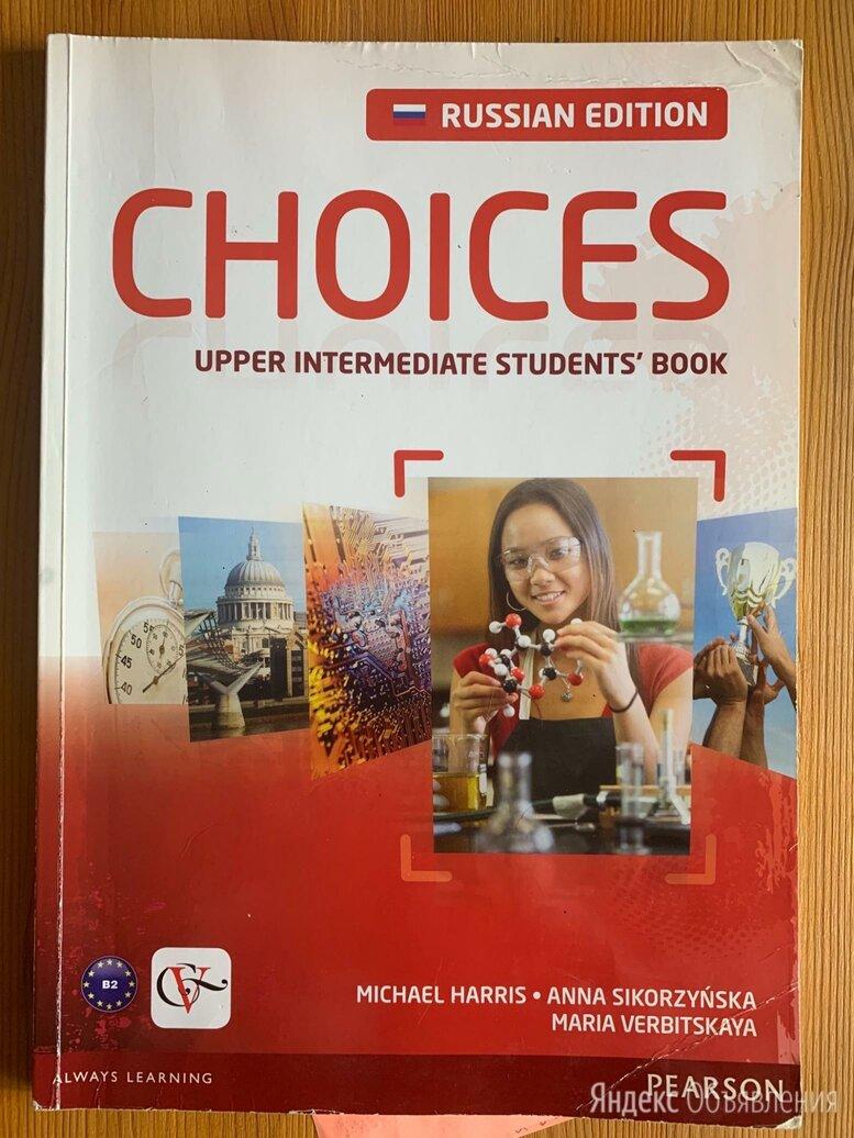 Choices upper intermediate  по цене 500₽ - Обучающие материалы и авторские методики, фото 0