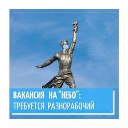 Разнорабочие - Разнорабочий на производство г. Челябинск, 0