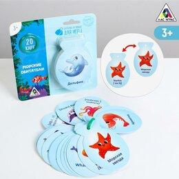 Дидактические карточки - Карточки на кольце для изучения английского языка «Морские обитатели», 3+, 0