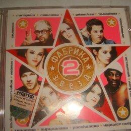 Музыкальные CD и аудиокассеты - Музыкальный диск Фабрика звезд 2 2001 год, 0
