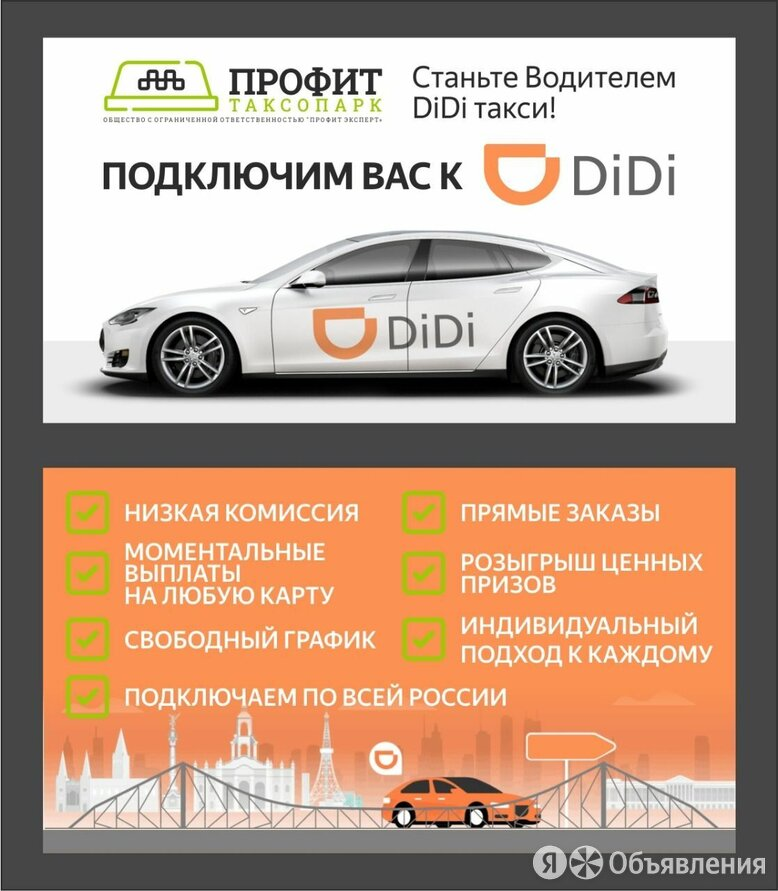 Водитель такси DiDi - Водители, фото 0