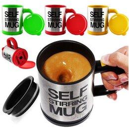 Бокалы и стаканы - Кружка Мешалка Self Stirring Mug, 0