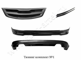 Кузовные запчасти - Тюнинг комплект №1 KIA Sportage 2010-2013, 0