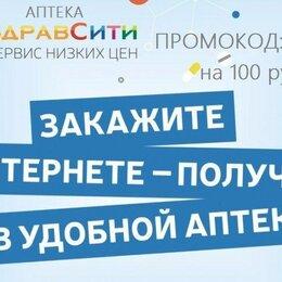 Подарочные сертификаты, карты, купоны - Интернет-аптека здравсити промокод, 0
