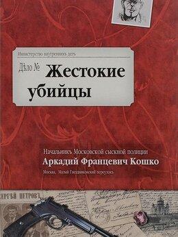 Художественная литература - Жестокие убийцы | А. Кошко, 0