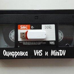Фото и видеоуслуги - Оцифровка видеокассет VHS, 0
