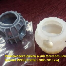 Трансмиссия  - Ремкомплект кулисы Mercedes-Benz 906/VW CRAFTER, 0
