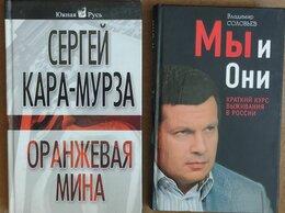 Прочее - Книги Соловьев и кара-мурза, 0