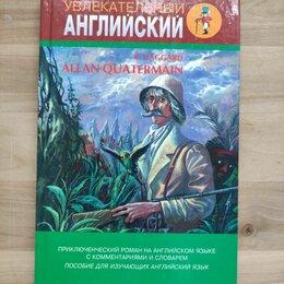 Литература на иностранных языках - Книга на английском языке, 0
