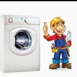 Ремонт и монтаж товаров - Вызов мастера по ремонту стиральных машин , 0