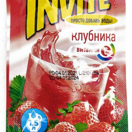 Ингредиенты для приготовления напитков - Растворимый напиток INVITE со вкусом клубники с витамином С (Чили) 9 гр., 0
