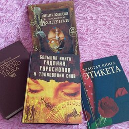 Словари, справочники, энциклопедии - энциклопедии новые, 0