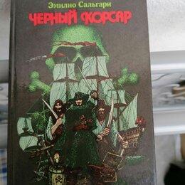 Детская литература - Черный корсар | Сальгари Эмилио детские книжки, 0
