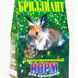 Корма  - Бриллиант корм для кроликов гранулированный 250гр, 0
