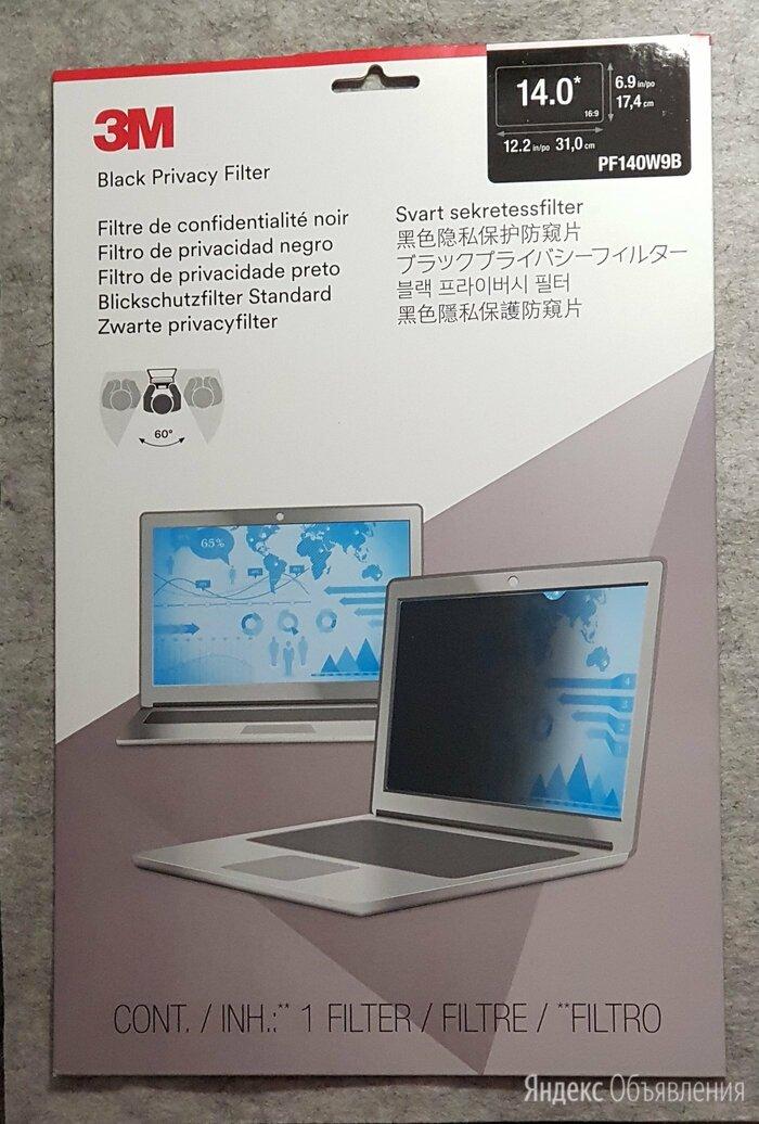 Black Privacy Filter пленка для защиты информации по цене 3300₽ - Защитные пленки и стекла, фото 0