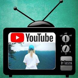 IT, интернет и реклама - Ведение/создание YouTube канала, 0
