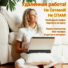 Менеджер - Менеджер с графиком 3-4 часа в день , 0