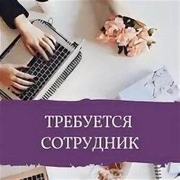 Консультант - Сотрудник для работы на дому(удаленно), 0