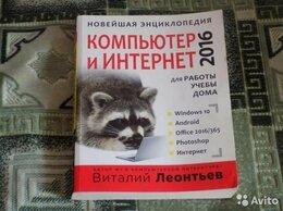 Компьютеры и интернет - Энциклопедия Компьютер и Интернет , 0