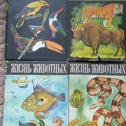 Наука и образование - Жизнь животных в 7 томах, 0