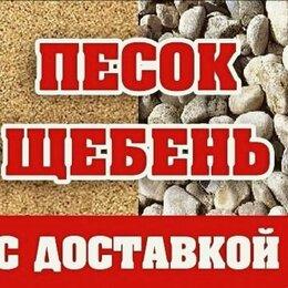 Строительные смеси и сыпучие материалы - Песок Щебень Пгс Грунт с доставкой, 0