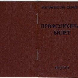 Документы - Профсоюзный билет СССР , 0