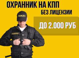 Охранник - Охранник на склад/Вахта в г Москва от 15…, 0