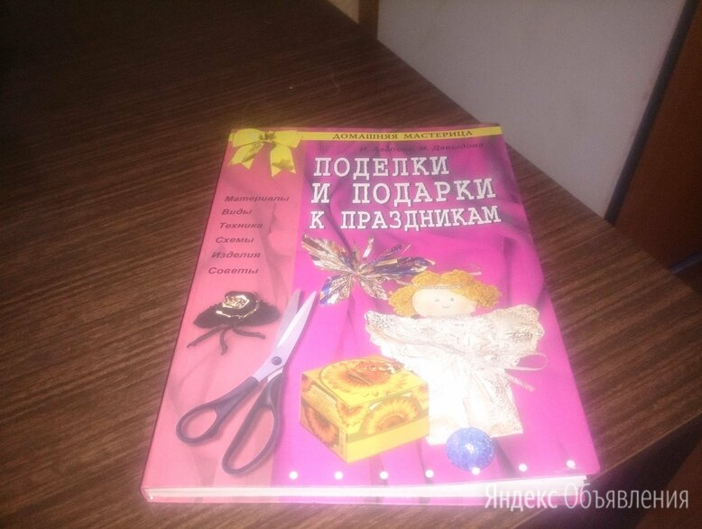Поделки и подарки к праздникам. 2009г. по цене 50₽ - Рукоделие, поделки и сопутствующие товары, фото 0