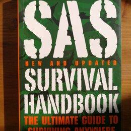Литература на иностранных языках - John 'Lofty' Wiseman | SAS Survival Handbook, 0