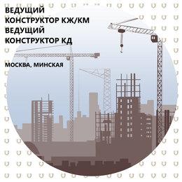 Конструктор - Ведущий инженер-конструктор (КЖ/КМ)(КД), 0
