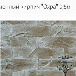 Облицовочный камень - Декоративный камень, 0