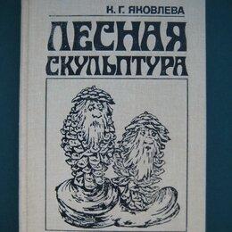 Прочее -  Яковлева Н.Г. Лесная скульптура, 0