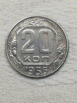 Монеты - 20 копеек , 1956, 0