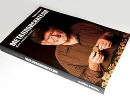 Техническая литература - книга для кладоискателя, 0