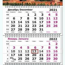 Календари - Квартальный календарь 2022г. Госсимволика 3120-1 Полином /20, 0