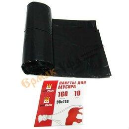 Мешки для мусора - Мешки для мусора ПВД 160л 10шт 20мкм черные, 0