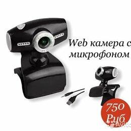 Веб-камеры - Веб-камера, 0