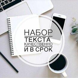 Прочие услуги - Перепечатка текста с картинок, сканов, фото, рукописей, 0