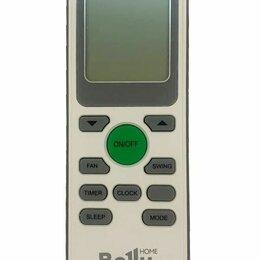 Аксессуары и запчасти - Пульт для кондиционера Ballu BRAC-09CE, BPAC-12CE, 0
